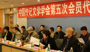 飞禽走兽老虎机第五次会员代表大会在京召开