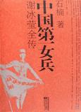 石楠著:《中国第一女兵-谢冰莹全传》