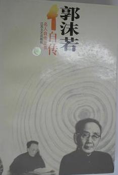 永不消解的个体生命认知——《郭沫若自传》评鉴(贺颖).jpg